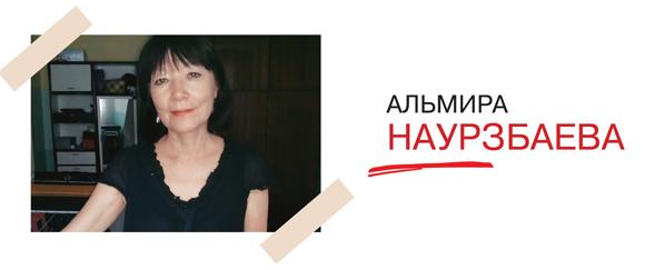 Альмира Бекетқызы Наурызбаева,Альмира Наурызбаева